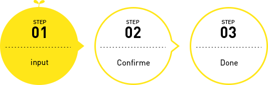step 01 入力